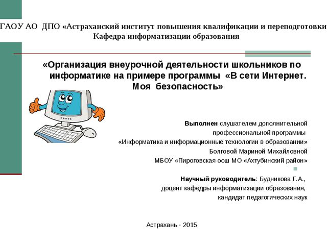 «Организация внеурочной деятельности школьников по информатике на примере про...