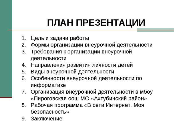 ПЛАН ПРЕЗЕНТАЦИИ Цель и задачи работы Формы организации внеурочной деятельнос...