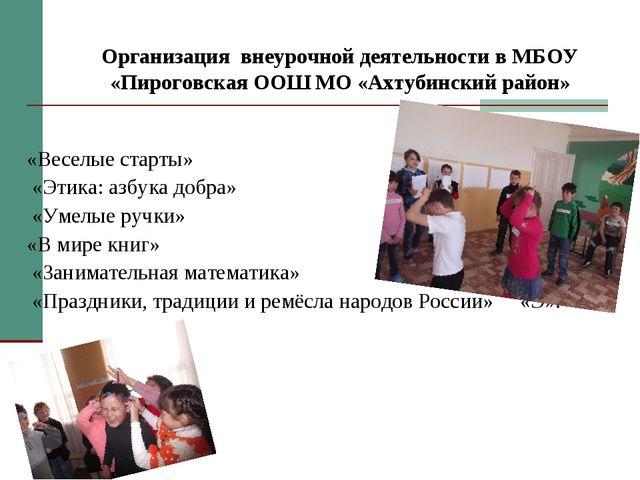 Организация внеурочной деятельности в МБОУ «Пироговская ООШ МО «Ахтубинский р...