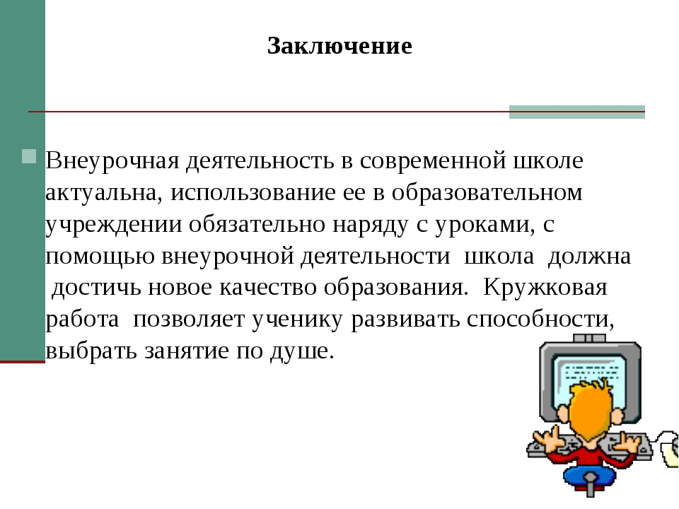Заключение Внеурочная деятельность в современной школе актуальна, использова...