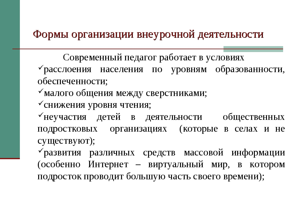 Формы организации внеурочной деятельности Современный педагог работает в усло...