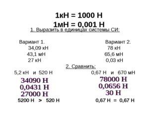 5200 Н > 520 Н 0,67 Н = 0,67 Н 1кН = 1000 Н 1мН = 0,001 Н 1. Выразить в едини