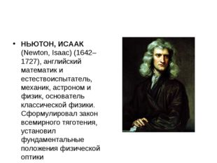 НЬЮТОН, ИСААК (Newton, Isaac) (1642–1727), английский математик и естествоисп