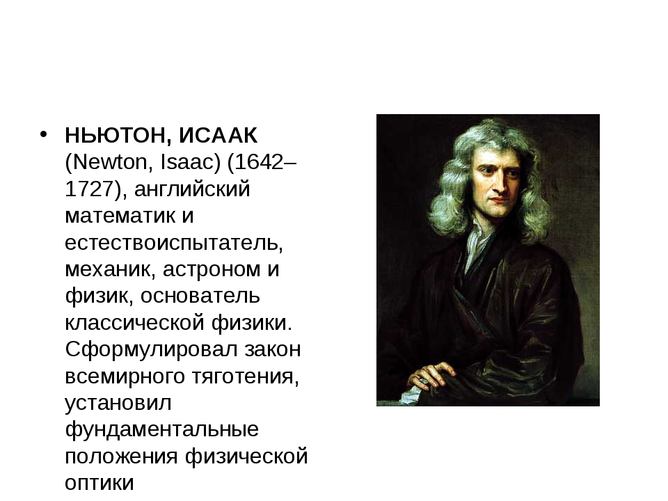 НЬЮТОН, ИСААК (Newton, Isaac) (1642–1727), английский математик и естествоисп...