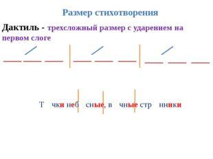 Дактиль - трехсложный размер с ударением на первом слоге Размер стихотворения