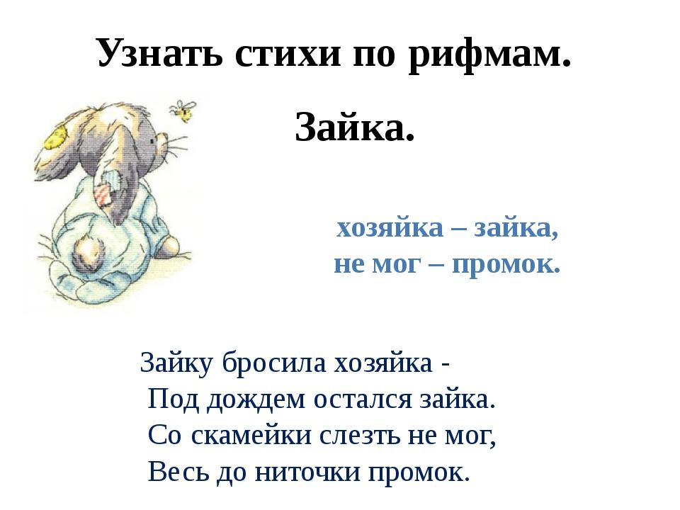 хозяйка – зайка, не мог – промок. Узнать стихи по рифмам. Зайку бросила хозяй...
