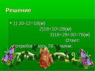 Решение 1) 30-12=18(м) 2)18+10=28(м) 3)18+28+30=76(м) Ответ: потребовалось 76