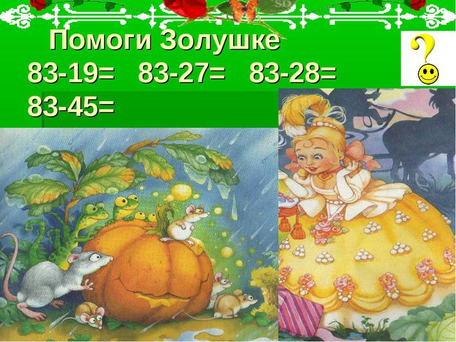Помоги Золушке 83-19= 83-27= 83-28= 83-45=
