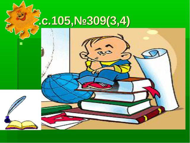 Д/з .с.105,№309(3,4)