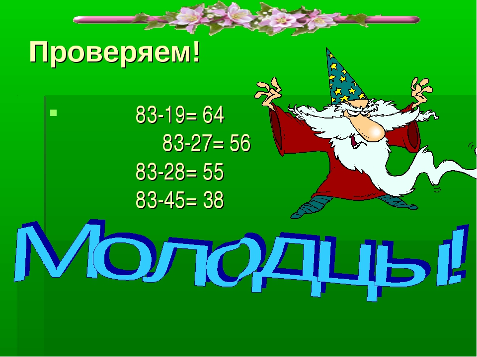 Проверяем! 83-19= 64 83-27= 56 83-28= 55 83-45= 38