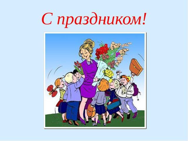С праздником!