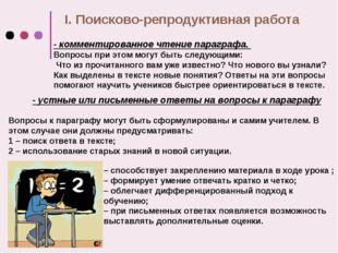 I. Поисково-репродуктивная работа - комментированное чтение параграфа. Вопрос