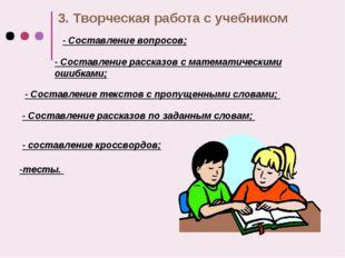 3. Творческая работа с учебником - Составление вопросов; - Составление расска