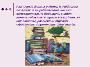 Различные формы работы с учебником позволяют вырабатывать навыки самостоятель