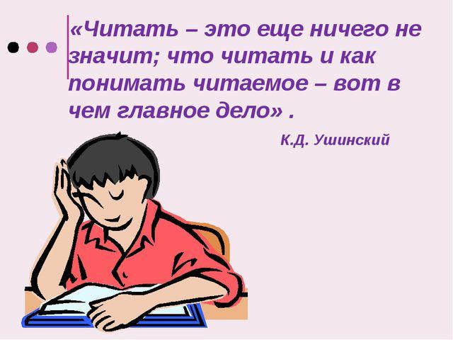 «Читать – это еще ничего не значит; что читать и как понимать читаемое – вот...