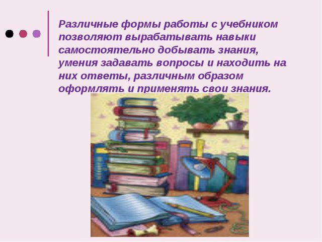 Различные формы работы с учебником позволяют вырабатывать навыки самостоятель...
