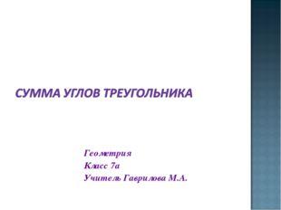 Геометрия Класс 7а Учитель Гаврилова М.А.