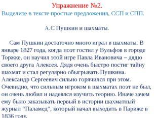 Упражнение №2. Выделите в тексте простые предложения, ССП и СПП. А.С Пушкин и