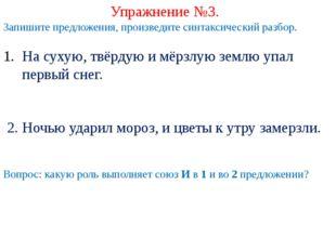 Упражнение №3. Запишите предложения, произведите синтаксический разбор. На су
