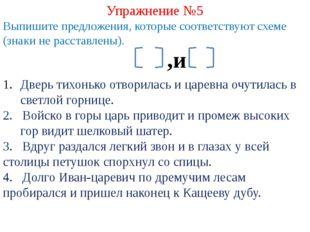Упражнение №5 Выпишите предложения, которые соответствуют схеме (знаки не рас