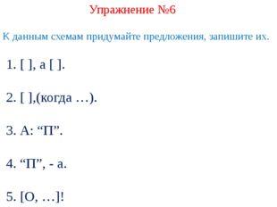 К данным схемам придумайте предложения, запишите их. 1. [ ], а [ ]. 2. [ ],(к