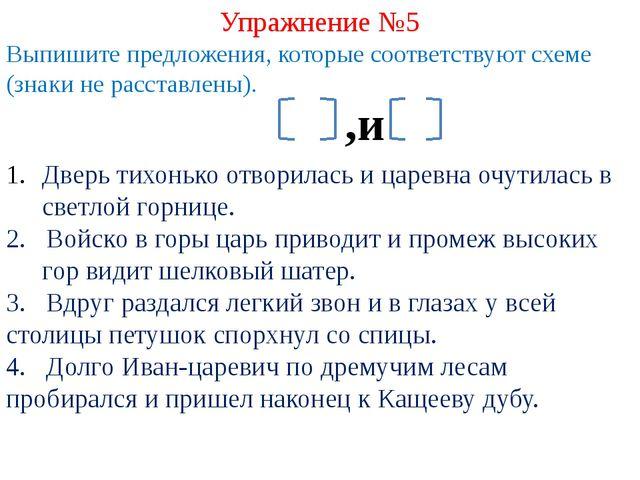 Упражнение №5 Выпишите предложения, которые соответствуют схеме (знаки не рас...