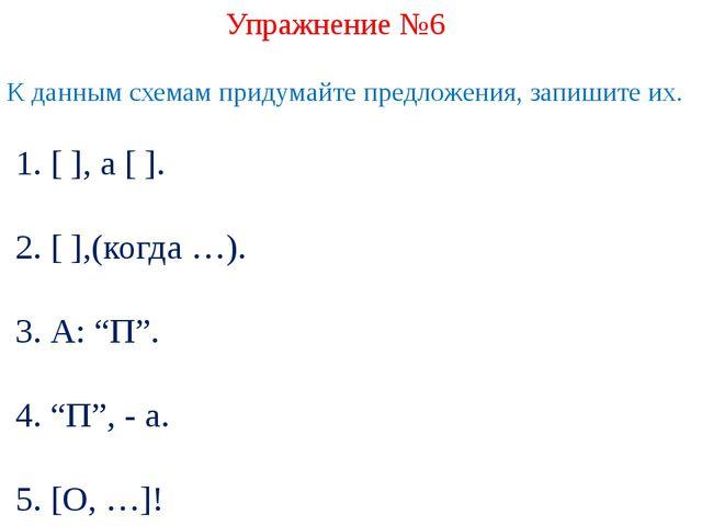 К данным схемам придумайте предложения, запишите их. 1. [ ], а [ ]. 2. [ ],(к...