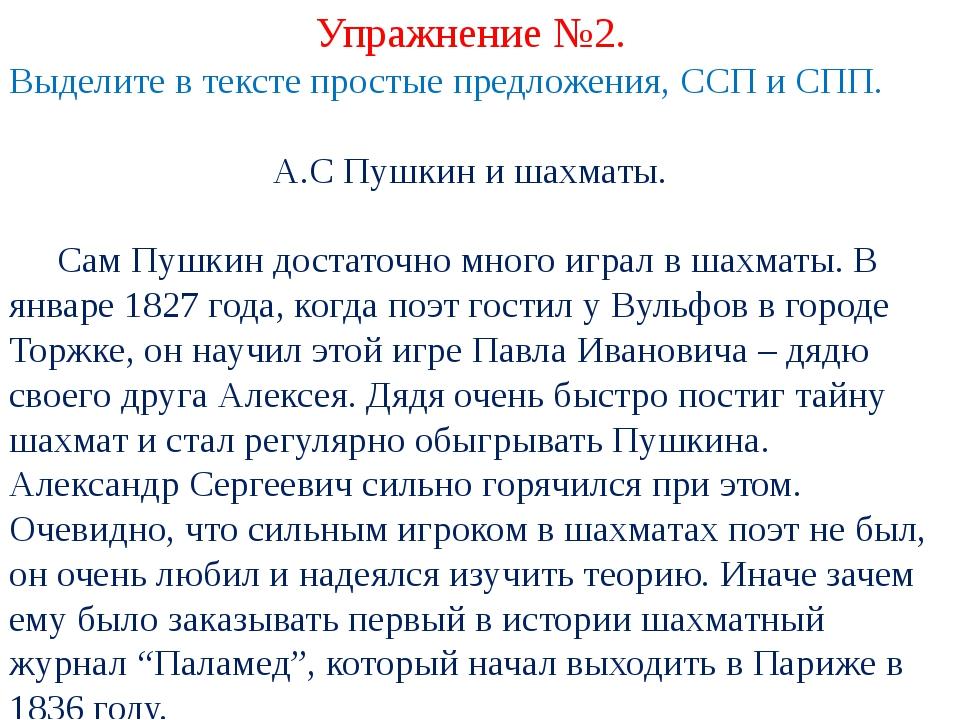 Упражнение №2. Выделите в тексте простые предложения, ССП и СПП. А.С Пушкин и...