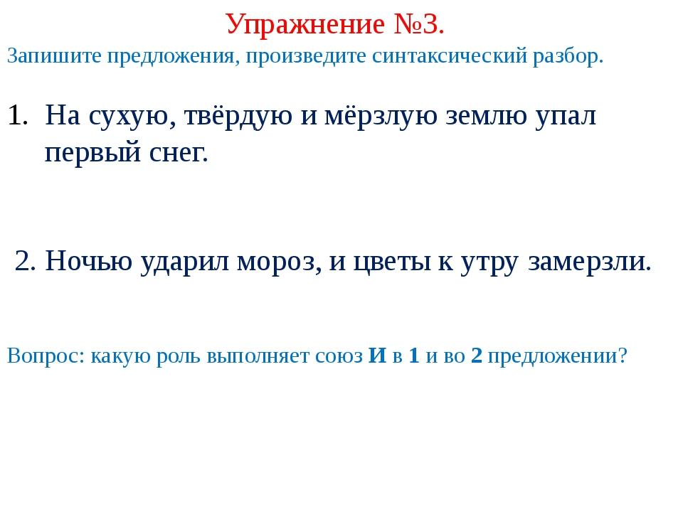 Упражнение №3. Запишите предложения, произведите синтаксический разбор. На су...