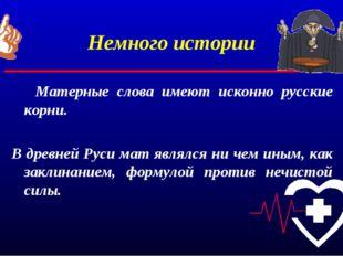 Немного истории Матерные слова имеют исконно русские корни. В древней Руси ма