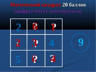 Магический квадрат 20 баллов (цифры могут повторяться) 2 5 9 ? ? ? ? ? 2 3 4