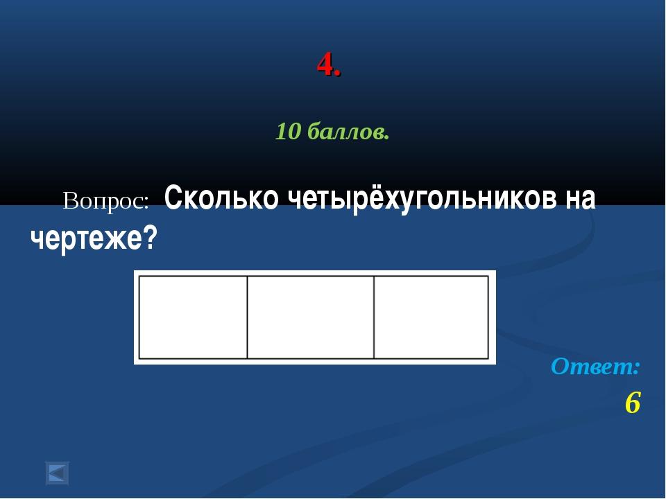 4. 10 баллов. Вопрос: Сколько четырёхугольников на чертеже? Ответ: 6