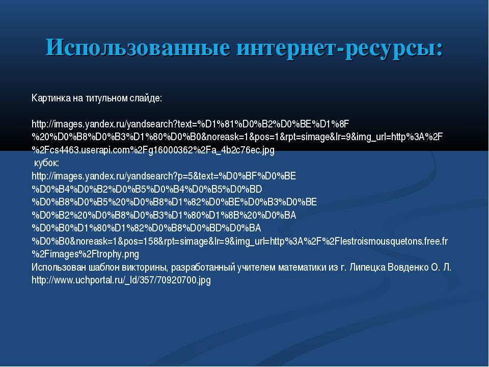 Использованные интернет-ресурсы: Картинка на титульном слайде: http://images....