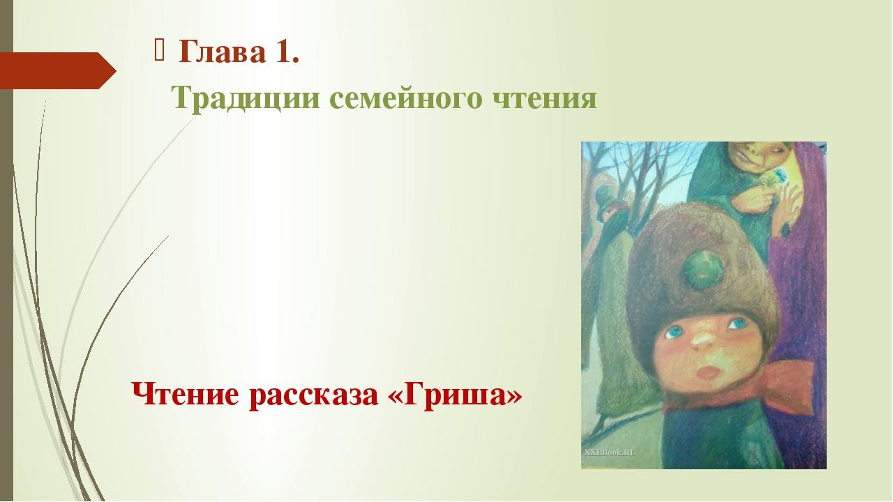 иллюстрации к рассказу гриша чехова изготовление