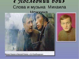 « Последний бой» Слова и музыка Михаила Ножкина