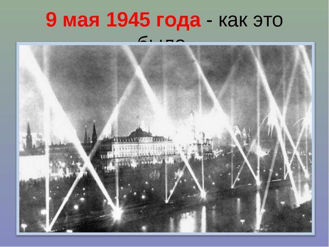 9 мая 1945 года - как это было.