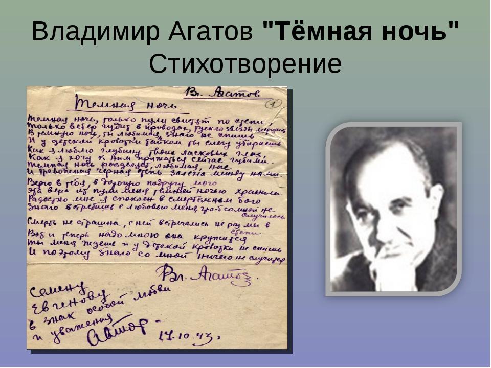 """Владимир Агатов """"Тёмная ночь"""" Стихотворение"""