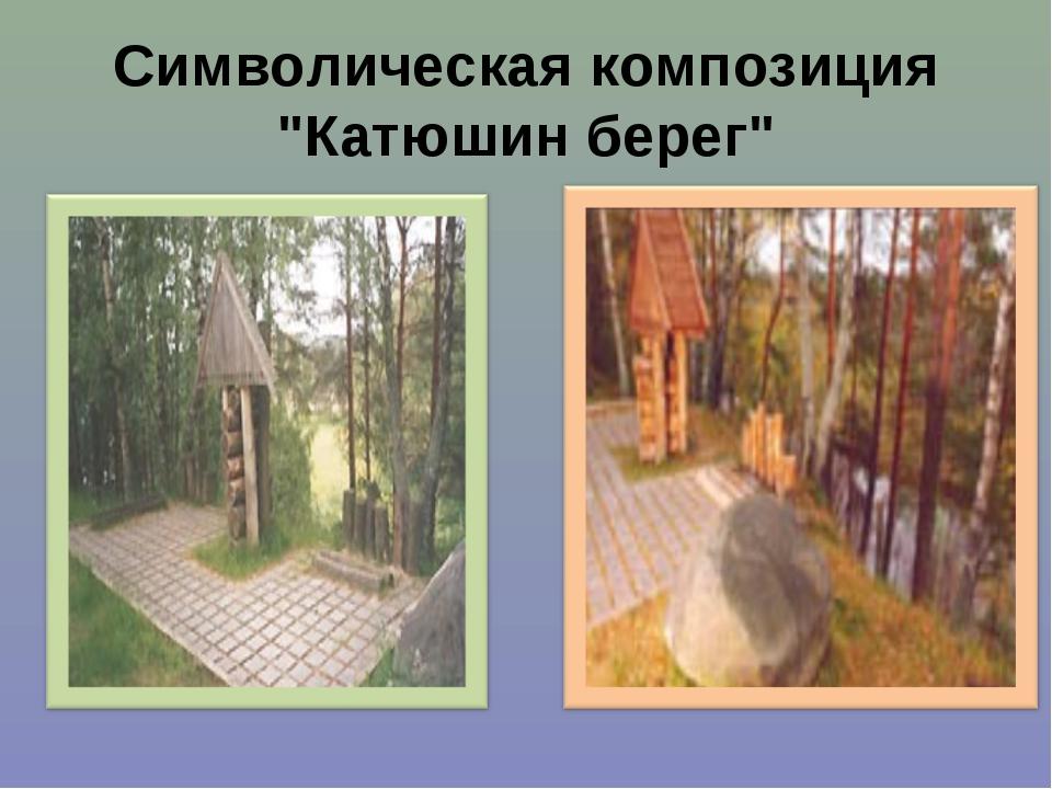 """Символическая композиция """"Катюшин берег"""""""