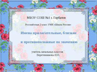 учитель начальных классов Веретенникова И.П. Имена прилагательные, близкие и