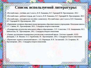 Список используемой литературы: «Русский язык», учебник для 2 класса, В.П. Ка