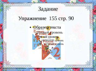 Задание Упражнение 155 стр. 90