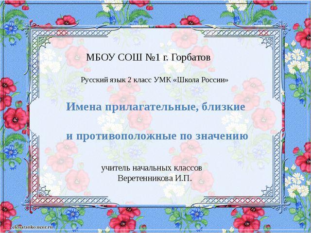 учитель начальных классов Веретенникова И.П. Имена прилагательные, близкие и...