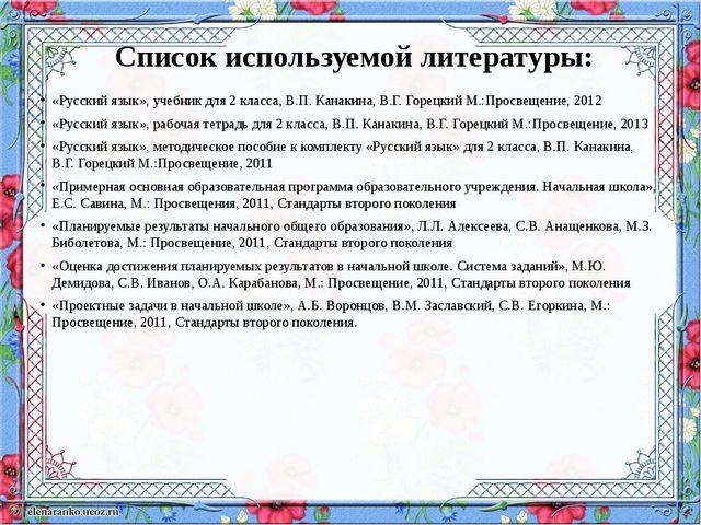 Список используемой литературы: «Русский язык», учебник для 2 класса, В.П. Ка...