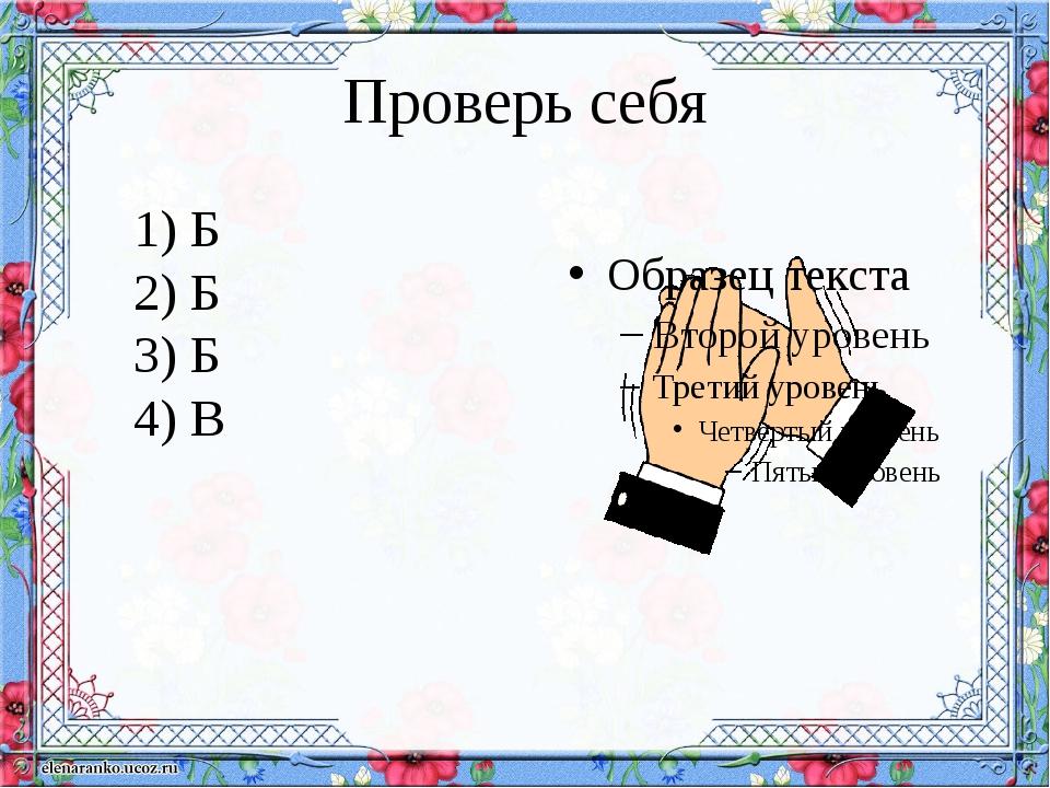 Проверь себя Б 2) Б 3) Б 4) В