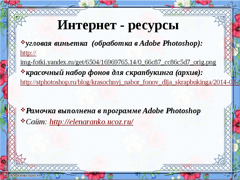 угловая виньетка (обработка в Adobe Photoshop): http://img-fotki.yandex.ru/ge...