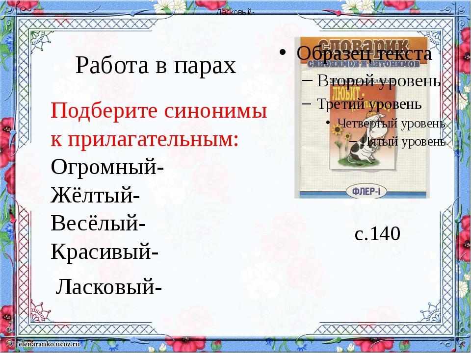 Работа в парах Подберите синонимы к прилагательным: Огромный- Жёлтый- Весёлы...