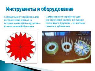 Инструменты и оборудование Самодельное устройство для изготовления цветов в