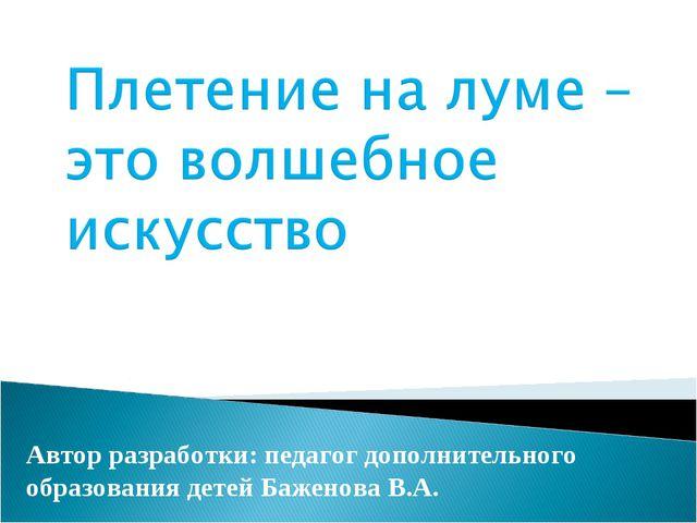 Автор разработки: педагог дополнительного образования детей Баженова В.А.