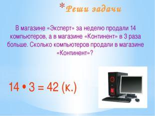 Реши задачи Длина монитора компьютера 30 см, а ширина – 20 см. Чему равна пло