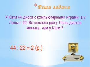 Решите задачи: 1. Белый медведь проплыл 200 км со скоростью 5 км/ч. Сколько ч